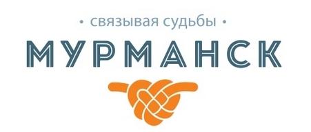 Мурманск - связывая судьбы!