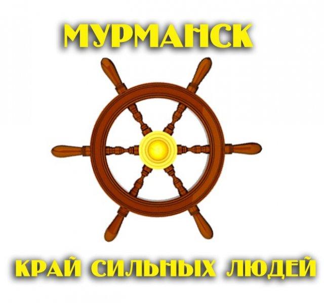 Мурманск - край сильных людей!