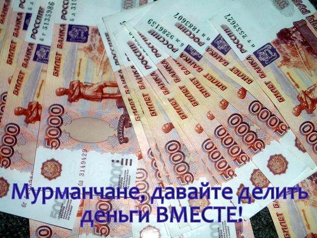 Бюджет 3Д Мурманск