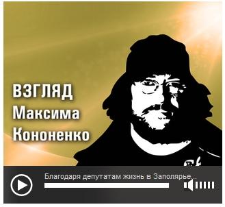 Максим Кононенко о жизни в Заполярье...