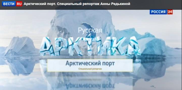 Арктический порт. Специальный репортаж Анны Редькиной