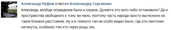 Мурманчанин о том, что произошло во время салюта в Мурманске