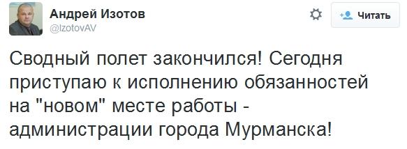Андрей Изотов прекратил свободный полет!