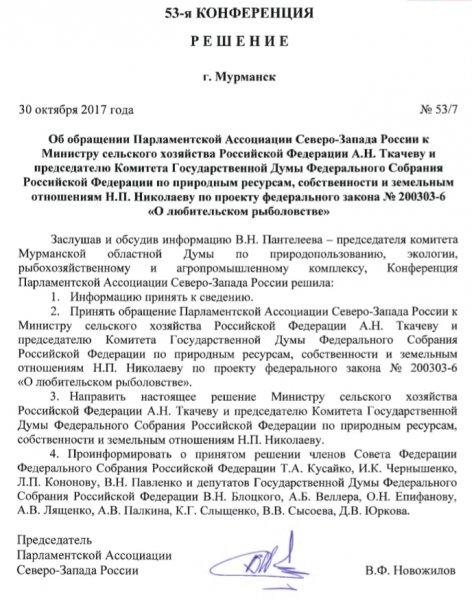 РОССИЙСКАЯ ФЕДЕРАЦИЯ ПАРЛАМЕНТСКАЯ АССОЦИАЦИЯ СЕВЕРО-ЗАПАДА РОССИИ