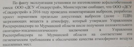 Информация из Министерства природных ресурсов и экологии Мурманской области от 14.11.2017