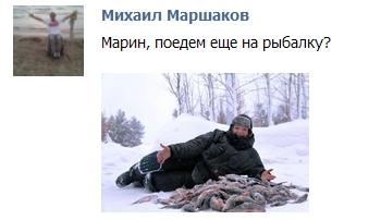 Марину Ковтун приглашают на рыбалку