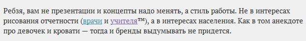 Мнение Блоггера51 о разработке бренда города Мурманска
