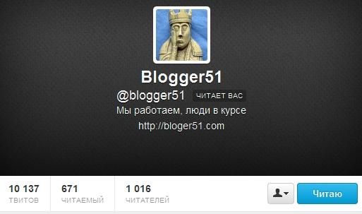 Твиттер блогера51