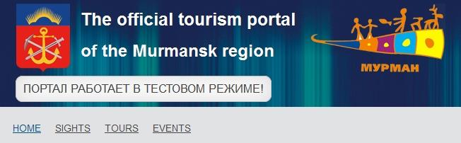 наш туристический портал Мурманской области