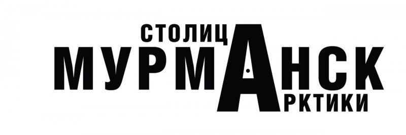 Бренд Мурманска