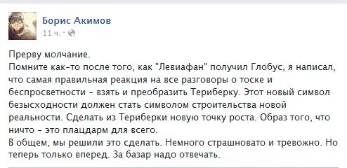 Борис Акимов о Териберке
