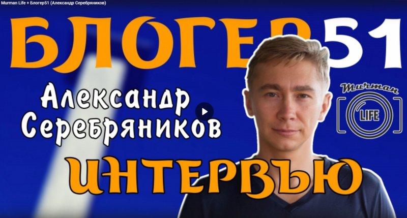 Большое интервью с Александром Серебряниковым, создателем проекта bloger51.com Дата съемки: декабрь 2017