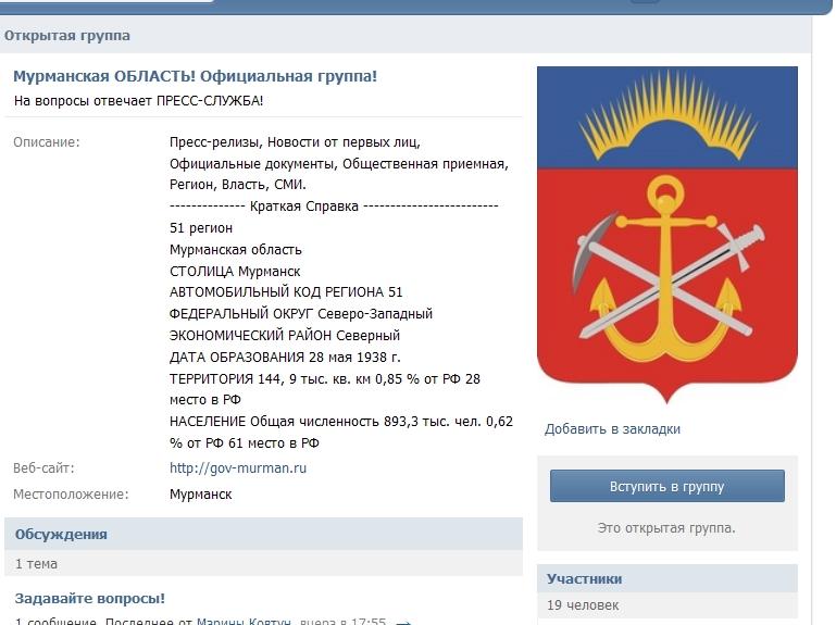 официальная группа Мурманской области - фейк