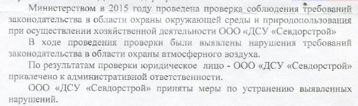 ООО «ДСУ Севдорстрой» было привлечено к ответственности в 2015 году
