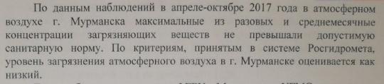 Информация из Министерства природных ресурсов и экологии Мурманской области от 14.11.2017: