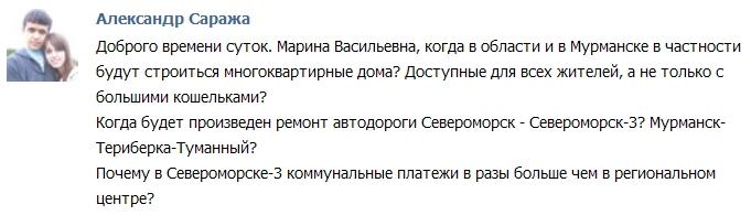 Вопросы к Марине Ковтун, губернатору Мурманской области