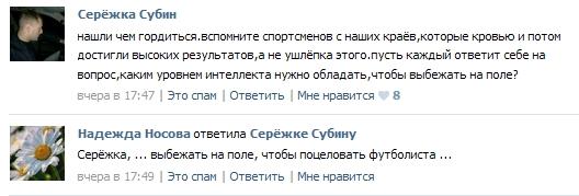 Поступок Виталия Здоровецкого на ЧМ по футболу в 2014-м