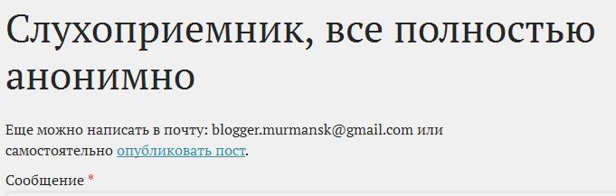 Слухоприемник блогера51
