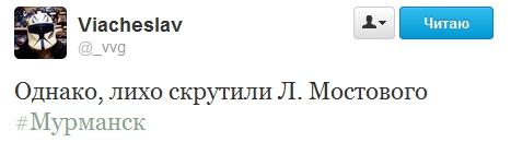 Лихо скрутили Мостового