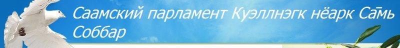 Сайт саамского парламента