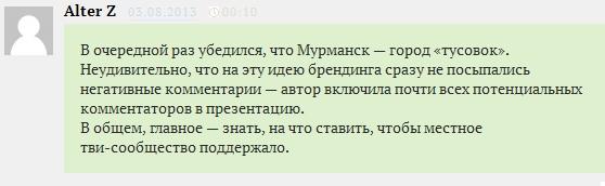 Мнение о Мурманске, как о городе тусовок