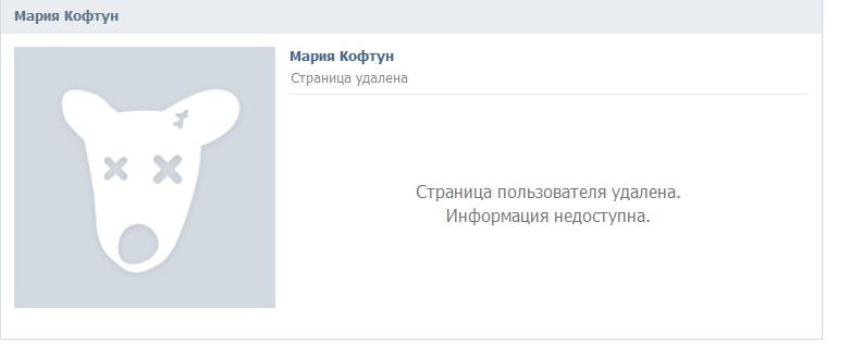 Мария Кофтун