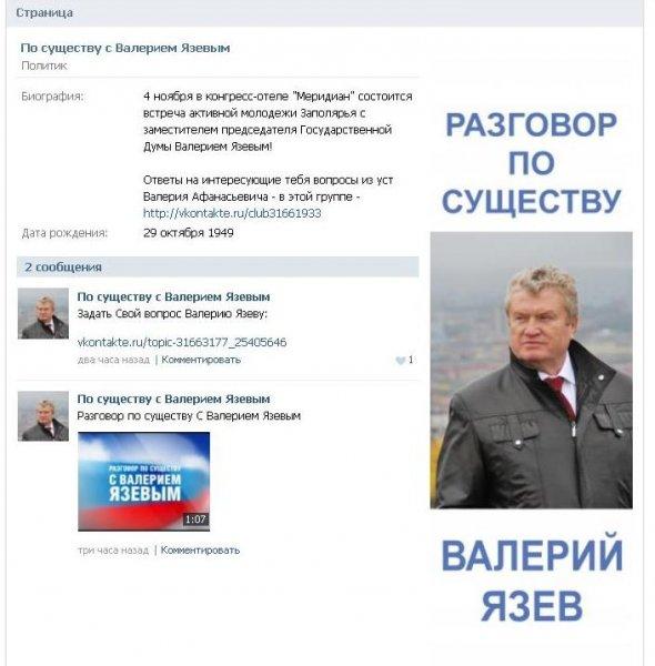 Встреча с Валерием Язевым