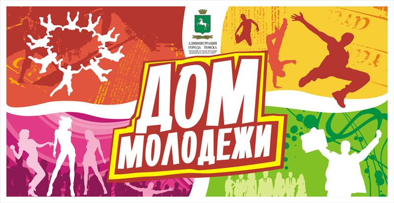Логотип дома молодежи в Томске