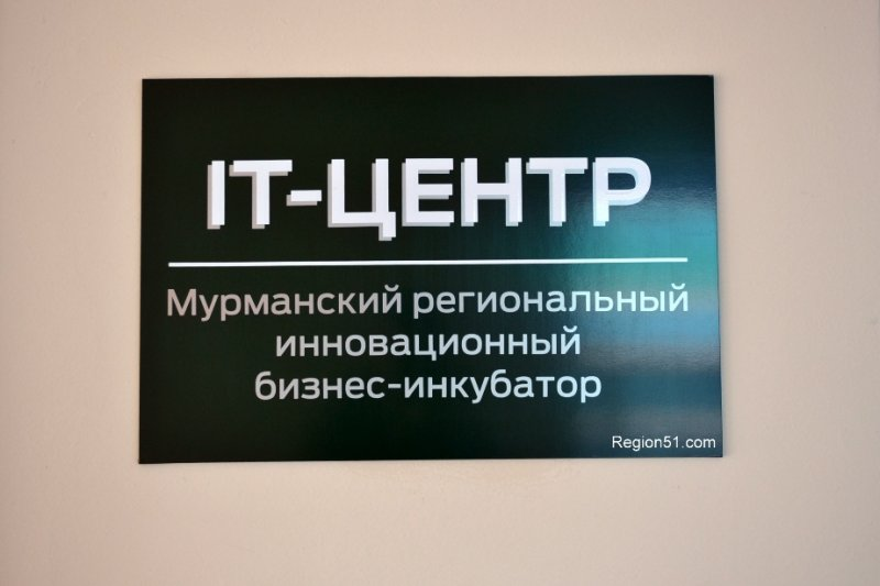 it-центр в Мурманске