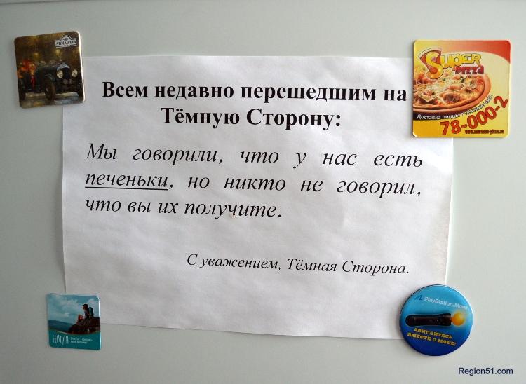 Магазин ТехноМир Мурманск