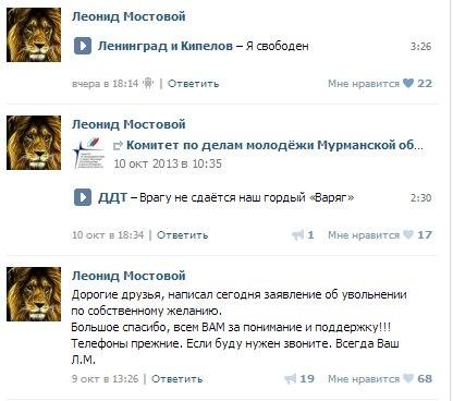 Стена страницы Леонида Мостового в соцсети