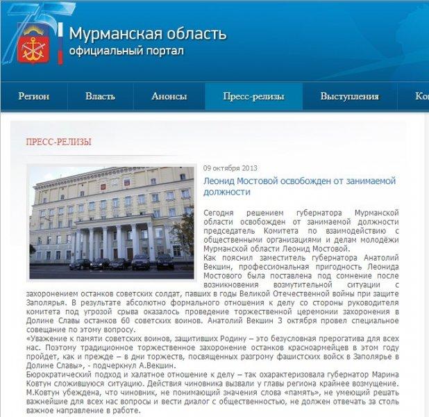Официальное сообщение Правительства Мурманской области