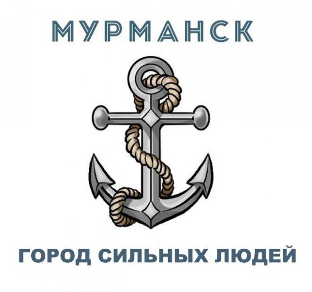 Мурманск - город сильных людей!