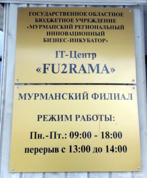 IT-Центр Футурама