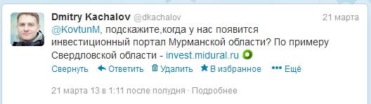 Вопрос к губернатору Мурманской области
