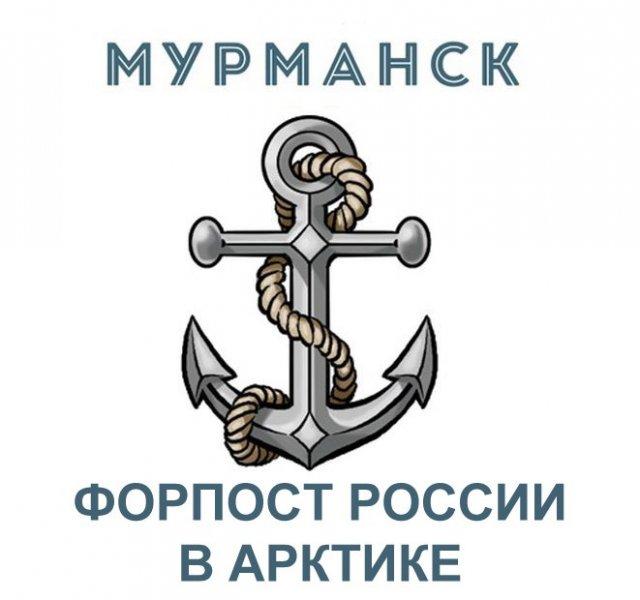 Мурманск - форпост России в Арктике!