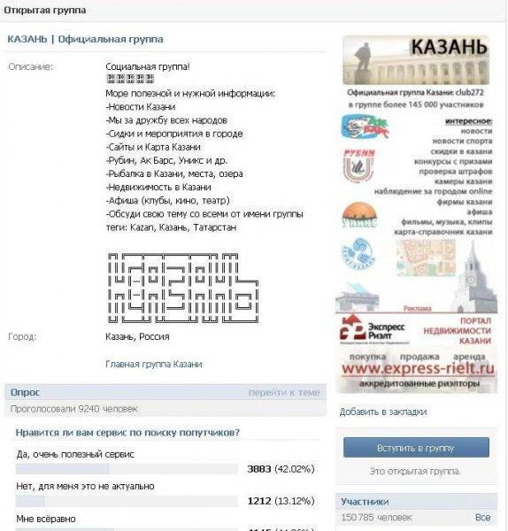 Казань Официальная группа