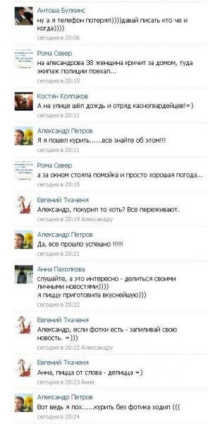 Мурманск официальная группа