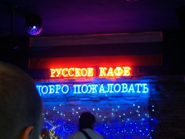 Русское кафе в Таиланде