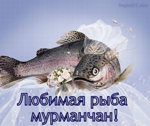 Любимая рыба мурманчан!