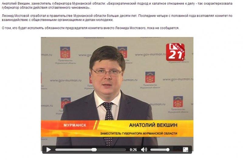 Анатолий Векшин объявляет приговор Леониду Мостовому