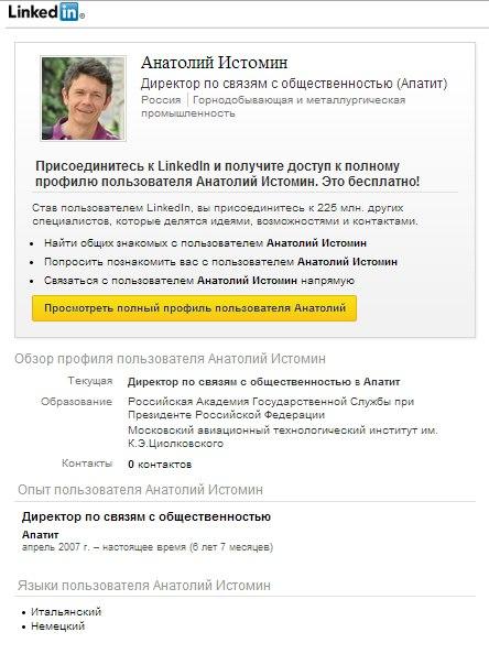 Страничка Анатолия Истомина в соцсети LinkedIn