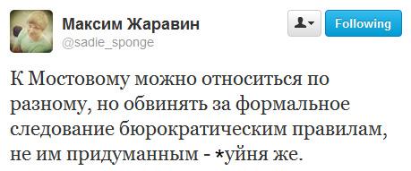 Максим Жаравин о ситуации с Мостовым